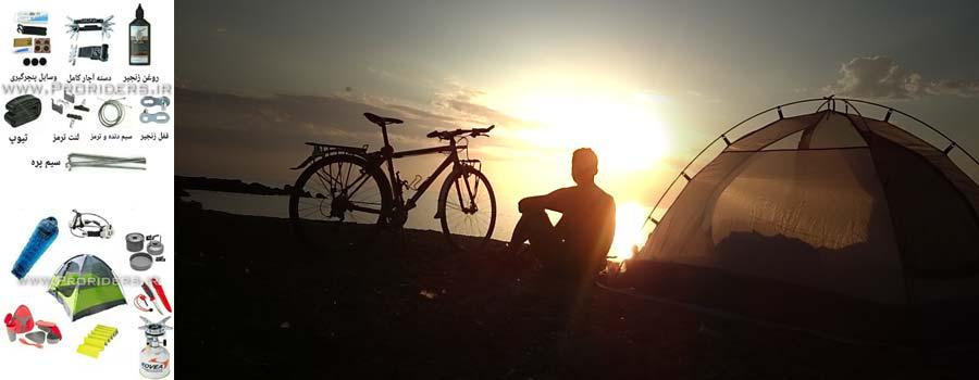 تجهیزات مورد نیاز برای سفر با دوچرخه (سایکل توریست)